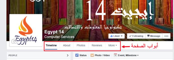 يوجد بصفحة الفيسبوك علامات لأربعة أبواب والعلامة الخامسة للمزيد ويمكنك أن تقوم بغير اسماء الأبواب