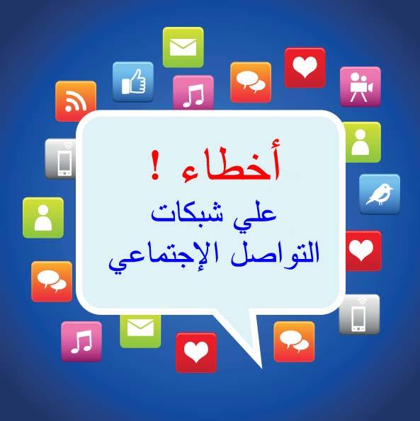 يجب تفادي الأخطاء التي يمكن أن نقع فيها علي شبكات التواصل الإجتماعي حتي لا تتحول المميزات الي مشاكل