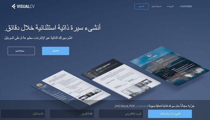 CV-Website