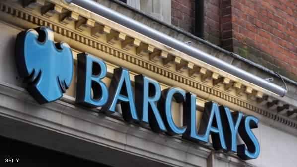 بنك باركليز أحد البنوك المتورطة بالقضية