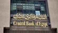 مقر البنك المركزي المصري في القاهرة