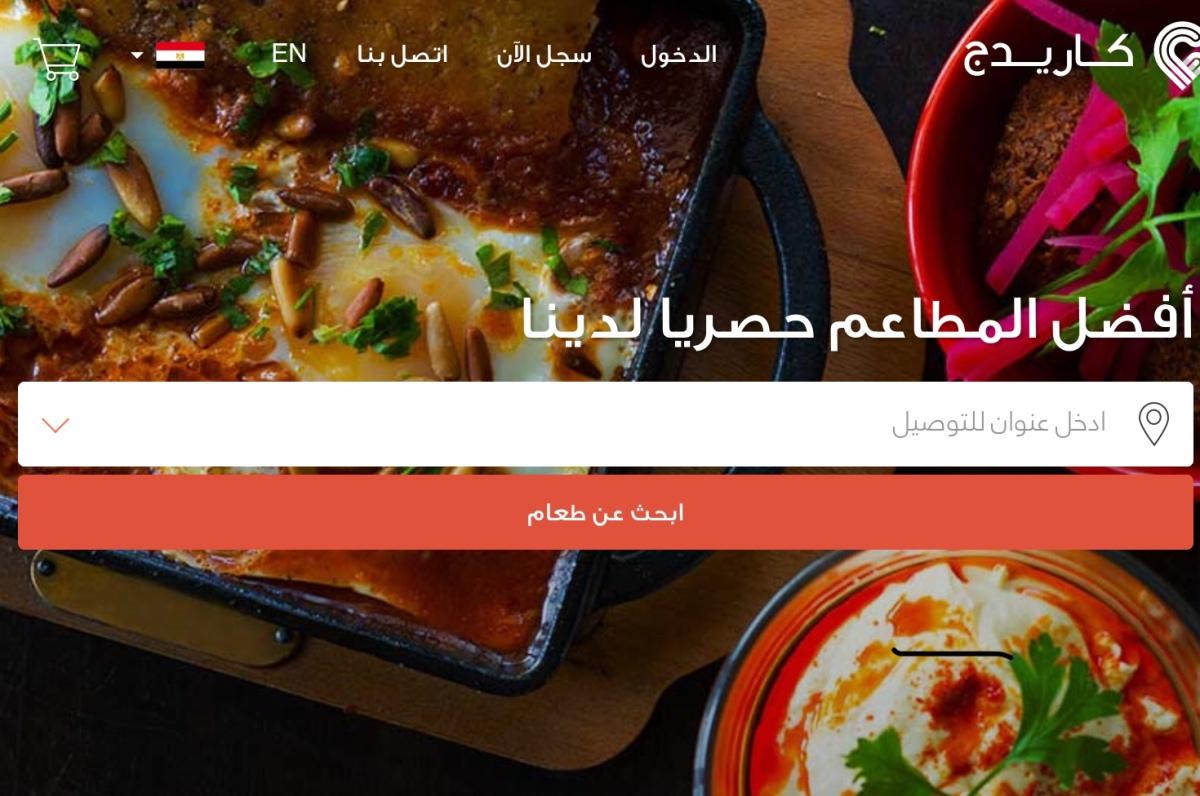 """تطبيق توصيل الطعام الكويتي """"كاريدج"""" يطلق خدماته في مصر"""