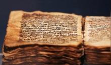 احد نسخ الإنجيل القديمة بدير سانت كاترين