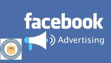 مصر تسعى لفرض ضريبة جدول على الخدمات الإعلانية على مواقع البحث والتواصل الاجتماعي