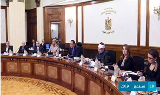 أجتماع مجلس الوزراء المصري بتاريخ 18 سبتمبر 2019