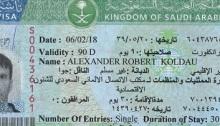 تأشيرة السعودية الإلكترونية