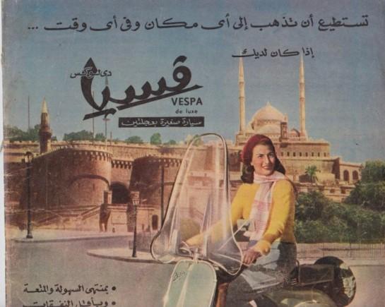 إعلان عن الفيسبا أيام كانت شوارع القيادة في شوارع القاهرة ممتعة