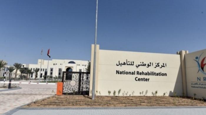 المركز الوطني للتأهيل بالأمارات العربية