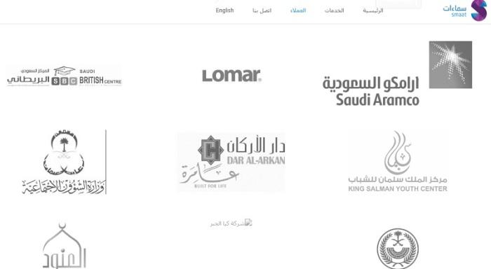 بعض عملاء شركة سماءات للتسويق الإلكتروني في المملكة العربية السعودية