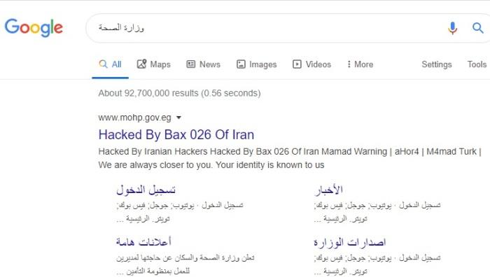 موقع وزارة الصحة المصرية كما يظهر علي محرك البحث جوجل