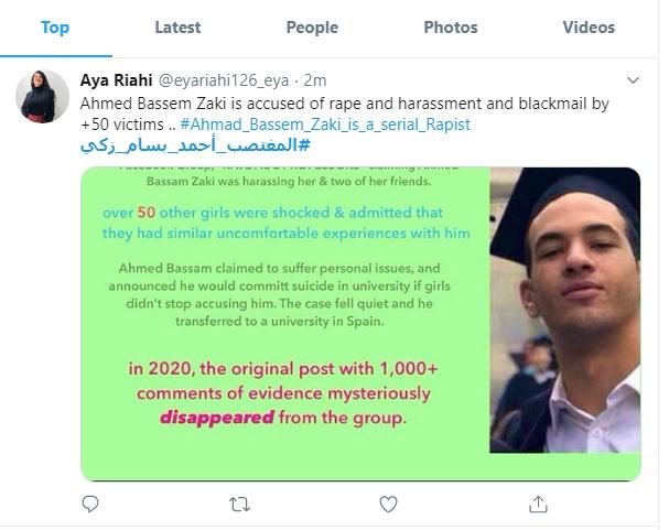 تغريدات أمتلئت بها شبكة تويتر للتنديد بالشاب المتهم بالتحرش الجنسي والأغنصاب