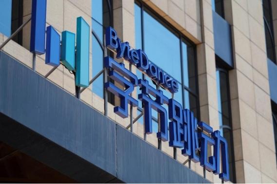 شعار شركة بايت دانس الصينية على مقرها في بكين