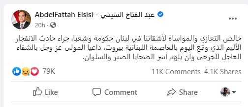 تغريدة تضامن من الرئيس عبد الفتاح السيسي للشعب اللبناني