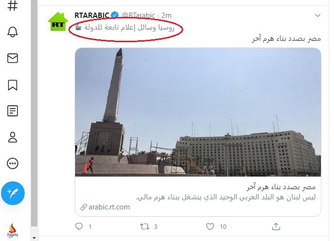 """تنبيه من تويتر بأن حساب وكالة أنباء """"روسيا اليوم"""" تابع للدولة الروسية"""