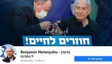 حُذف المنشور من صفحة نتنياهو