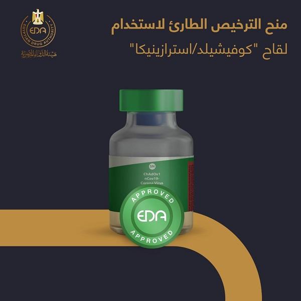 مصر تمنح الترخيص الطارئ لاستخدام لقاح أسترازينيكا