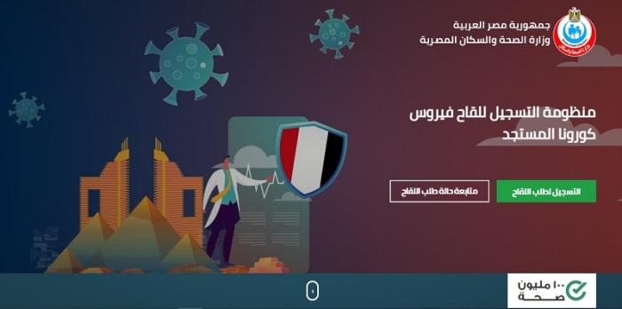 موقع وزارة الصحة المصرية لتسجيل الطلبات للحصول علي لقاح كورونا
