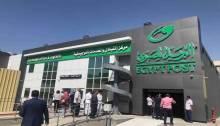 مكتب لهيئة البريد المصري