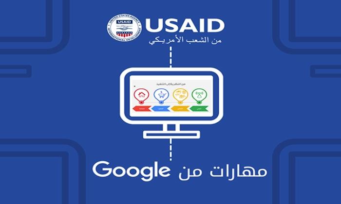 تتعاون الحكومة الأمريكية، من خلال الوكالة الأمريكية للتنمية الدولية، مع شركة جوجل لتدريب المئات من الشركاتالمصرية خلال عام 2021