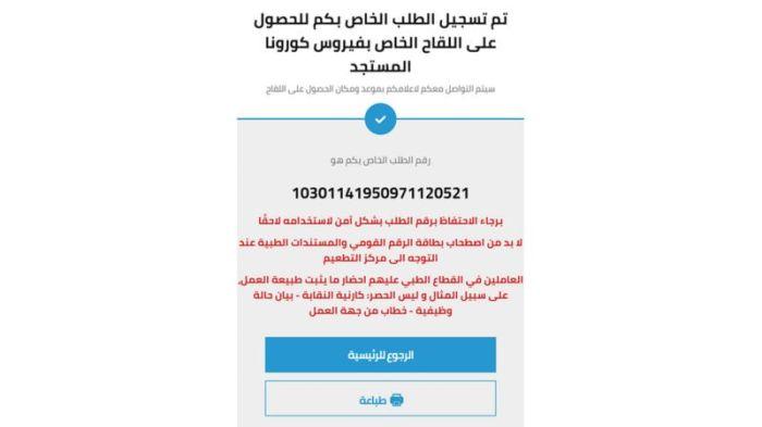 أطلقت وزارة الصحةالمصرية موقعا إلكترونيا لتسجيل طلبات تلقي اللقاح
