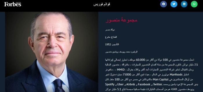 مجموعة منصور المصرية تحتل المركز الثاني في تصنيف مجلة فوربس