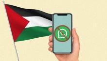 """غزة وإسرائيل: واتساب """"يحظر"""" حسابات عشرات الصحفيين الفلسطينيين"""