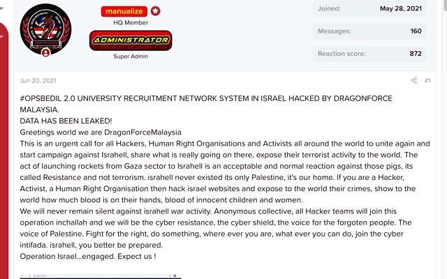 لقطة شاشة لموقع ماليزي يعلن اختراق قاعدة بيانات تحتوي على تفاصيل مئات الآلاف من الطلاب الإسرائيليين في معاهد التعليم العالي. (دراجاون فورس)