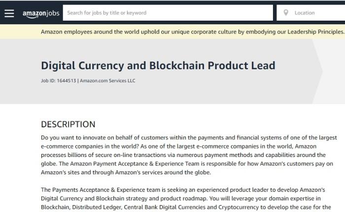 إعلان شركة أمازون عن حاجتها لمدير منتجات العملات الرقمية