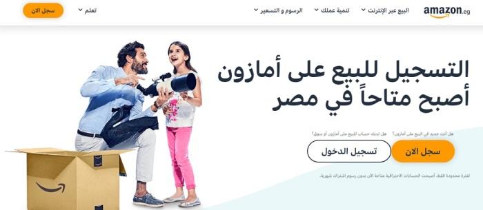 يمكن للتجار الآن التسجيل علي موقع أمازون مصر