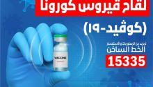 إعلان وزارة الصحة للتطعيم ضد فيروس كورونا