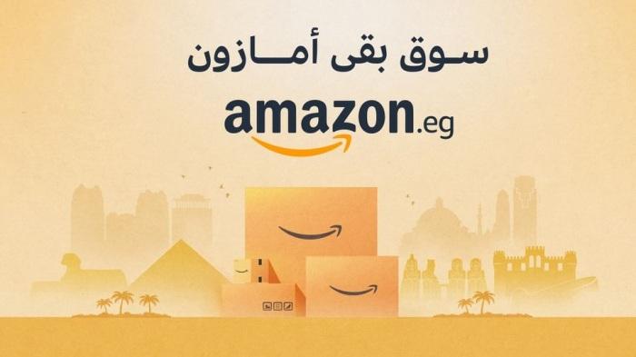 """نهاية العلامة التجارية """"سوق"""" وتحولها الي أمازون مصر"""